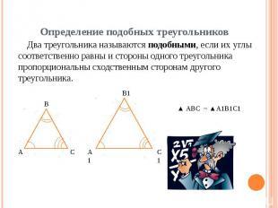 Определение подобных треугольников Два треугольника называются подобными, если и
