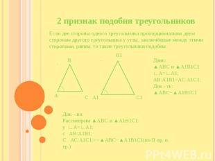 2 признак подобия треугольников Если две стороны одного треугольника пропорциона