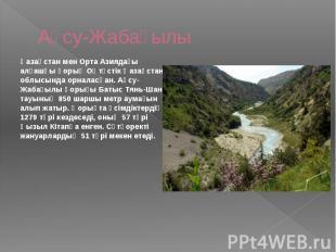 Ақсу-Жабағылы Қазақстан мен Орта Азиядағы алғашқы қорық Оңтүстік Қазақстан облыс