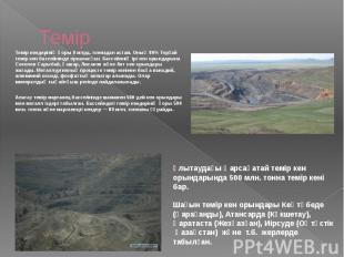 Темір Темір кендерінің қоры 8 млрд. тоннадан астам. Оның 80% Торғай темір кен ба