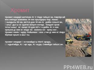 Хромит Хромит кендері негізінен Ақтөбеде табылған. Кемпірсай массивінде шамамен