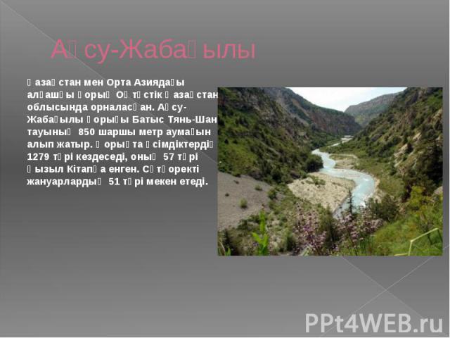 Ақсу-Жабағылы Қазақстан мен Орта Азиядағы алғашқы қорық Оңтүстік Қазақстан облысында орналасқан. Ақсу-Жабағылы қорығы Батыс Тянь-Шань тауының 850 шаршы метр аумағын алып жатыр. Қорықта өсімдіктердің 1279 түрі кездеседі, оның 57 түрі Қызыл Кітапқа ен…