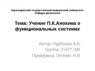Карагандинский государственный медицинский университет Кафедра физиологии Тема: