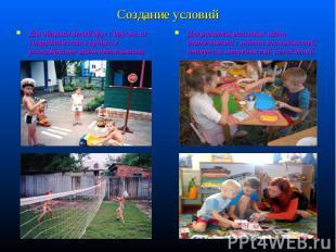 Для общения детей друг с другом, их сотрудничества в процессе разнообразных видо