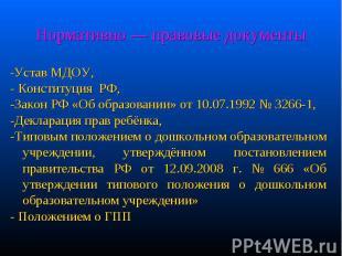 -Устав МДОУ, -Устав МДОУ, - Конституция РФ, -Закон РФ «Об образовании» от 10.07.