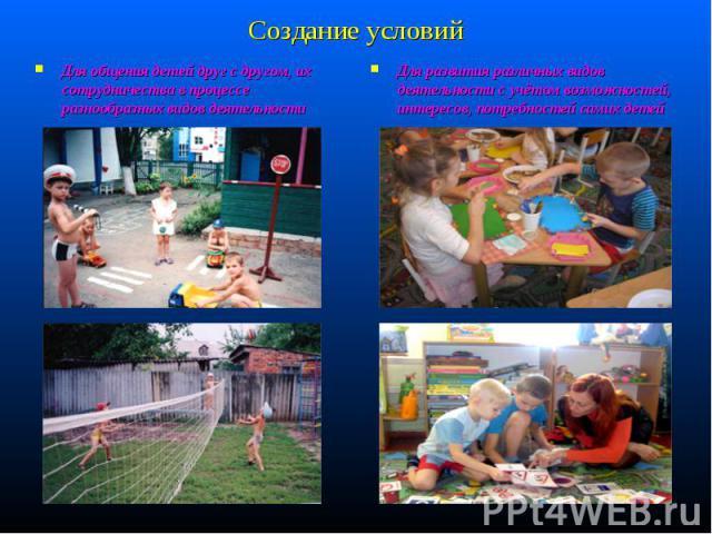 Для общения детей друг с другом, их сотрудничества в процессе разнообразных видов деятельности Для общения детей друг с другом, их сотрудничества в процессе разнообразных видов деятельности