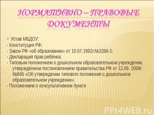 - Устав МБДОУ; - Устав МБДОУ; - Конституция РФ; - Закон РФ «об образовании» от 1