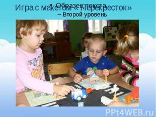 Игра с макетом « Перекресток»»