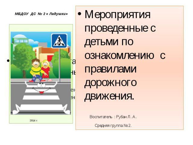 МБДОУ ДС № 2 « Ладушки» 2014 г.