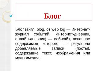 Блог Блог (англ. blog, от web log — Интернет-журнал событий, Интернет-дневник, о