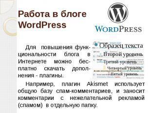 Работа в блоге WordPress