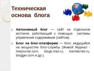 Техническая основа блога Автономный блог — сайт на отдельном хостинге, работающи