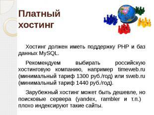 Платный хостинг Хостинг должен иметь поддержку PHP и баз данных MySQL. Рекоменду