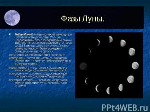 Фазы Луны— периодически меняющиеся состояния освещения Луны Солнцем. Продо