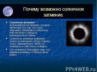 Солнечное затмение— астрономическое явление, которое заключается в том, чт