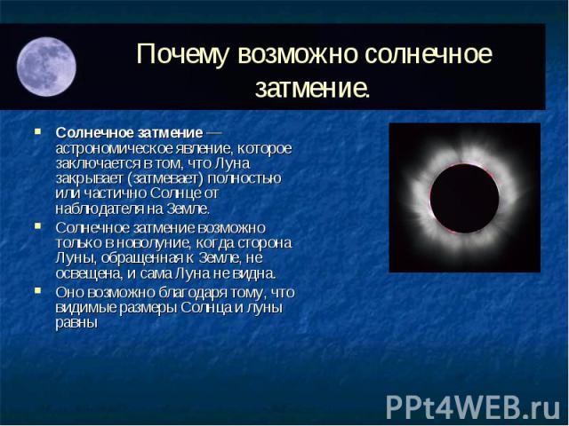 Солнечное затмение— астрономическое явление, которое заключается в том, что Луна закрывает (затмевает) полностью или частично Солнце от наблюдателя на Земле. Солнечное затмение— астрономическое явление, которое заключается в том, что Лун…