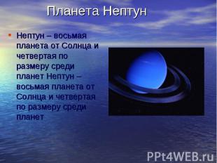 Планета НептунНептун – восьмая планета от Солнца и четвертая по размеру среди пл