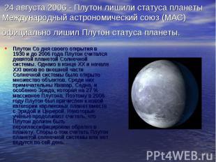 24 августа 2006 - Плутон лишили статуса планеты Международный астрономический со