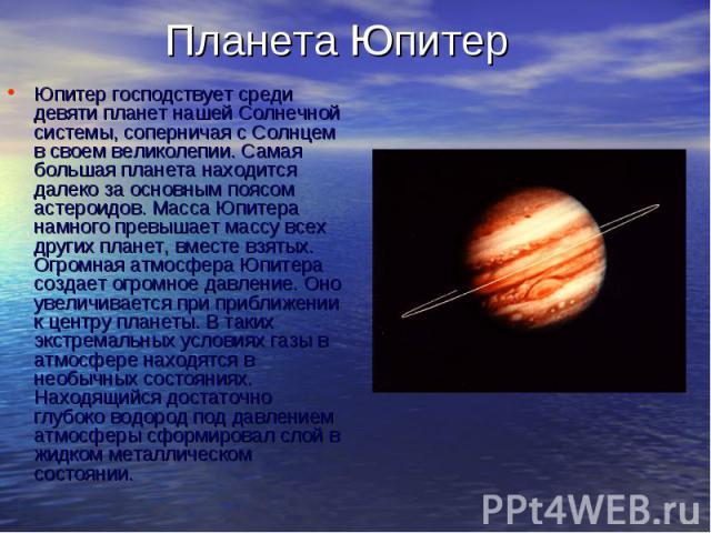 Планета ЮпитерЮпитер господствует среди девяти планет нашей Солнечной системы, соперничая с Солнцем в своем великолепии. Самая большая планета находится далеко за основным поясом астероидов. Масса Юпитера намного превышает массу всех других планет, …