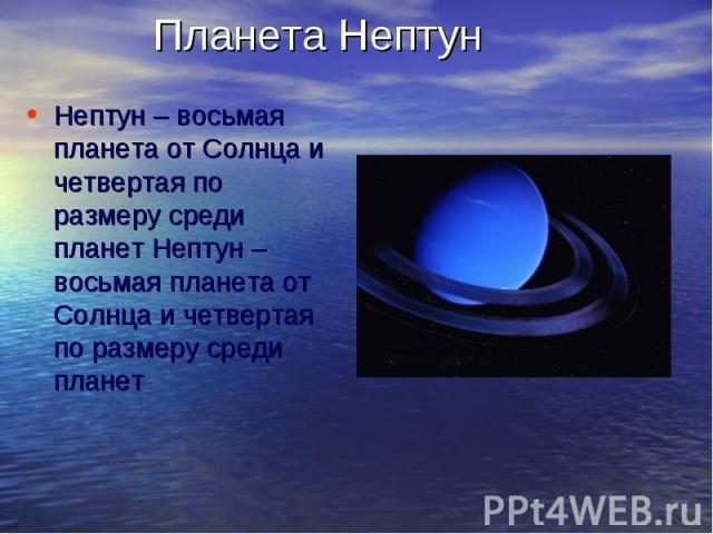 Планета НептунНептун – восьмая планета от Солнца и четвертая по размеру среди планет Нептун – восьмая планета от Солнца и четвертая по размеру среди планет