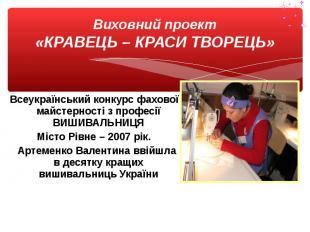 Всеукраїнський конкурс фахової майстерності з професії ВИШИВАЛЬНИЦЯ Всеукраїнськ