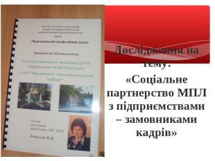 Дослідження на тему: «Соціальне партнерство МПЛ з підприємствами – замовниками к