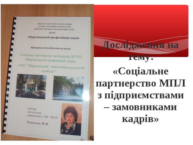 Дослідження на тему: «Соціальне партнерство МПЛ з підприємствами – замовниками кадрів»