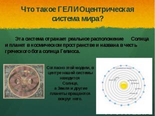 Что такое ГЕЛИОцентрическая система мира?