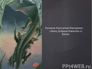 Васильев Константин Викторович«Битва Добрыни Никитича со Змеем»