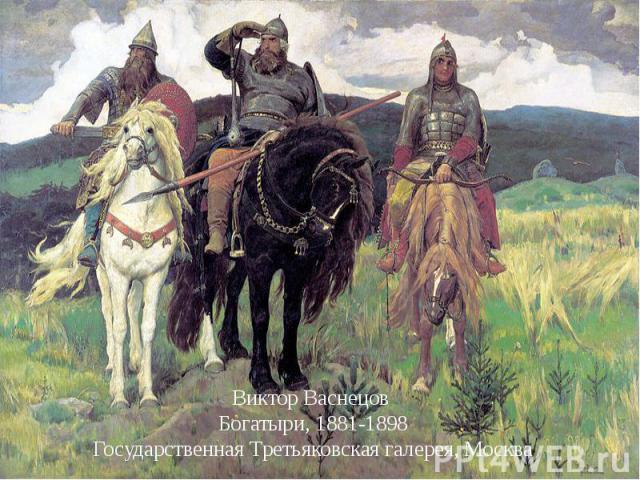 Виктор Васнецов Богатыри, 1881-1898Государственная Третьяковская галерея, Москва