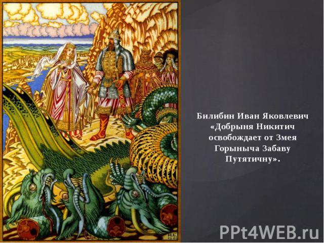 Билибин Иван Яковлевич«Добрыня Никитич освобождает от Змея Горыныча Забаву Путятичну».