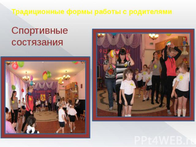 Традиционные формы работы с родителями Спортивные состязания