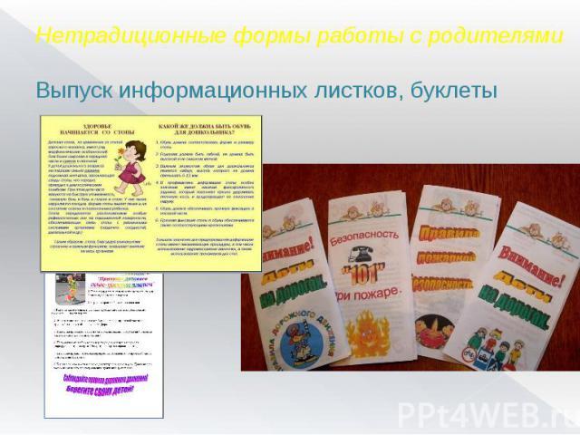 Нетрадиционные формы работы с родителями Выпуск информационных листков, буклеты
