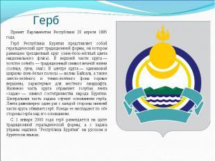 Принят Парламентом Республики 20 апреля 1995 года.Принят Парламентом Республики