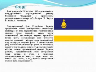 Флаг утверждён 29 октября 1992 года и внесён в Государственный геральдический ре