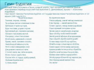 На русском языкеНа русском языкеТаежная, озерная, степная,Ты добрым светом солне