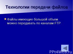 Файлы имеющие большой объем можно передавать по каналам FTP