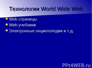Web страницы Web страницы Web учебники Электронные энциклопедии и т.д.
