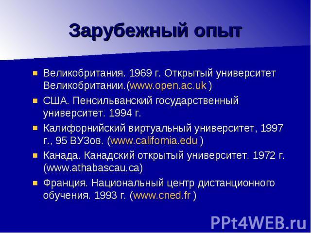 Великобритания. 1969 г. Открытый университет Великобритании.(www.open.ac.uk ) Великобритания. 1969 г. Открытый университет Великобритании.(www.open.ac.uk ) США. Пенсильванский государственный университет. 1994 г. Калифорнийский виртуальный университ…