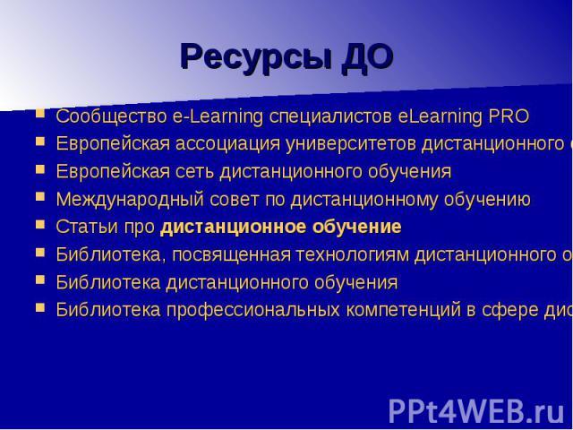 Сообщество e-Learning специалистов eLearning PRO Сообщество e-Learning специалистов eLearning PRO Европейская ассоциация университетов дистанционного обучения Европейская сеть дистанционного обучения Международный совет по дистанционному обучению Ст…