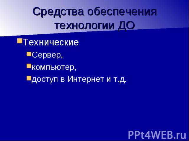 Технические Технические Сервер, компьютер, доступ в Интернет и т.д.