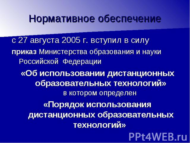 с 27 августа 2005 г. вступил в силу с 27 августа 2005 г. вступил в силу приказ Министерства образования и науки Российской Федерации «Об использовании дистанционных образовательных технологий» в котором определен «Порядок использования дистанционных…