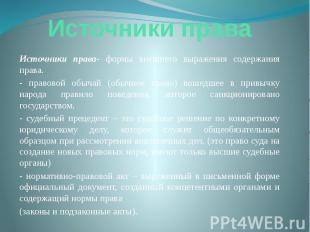 Источники права Источники права- формы внешнего выражения содержания права. - пр