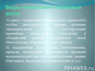 Виды нормативно-правовых актов А) закон – нормативный правовой акт, принятый в о