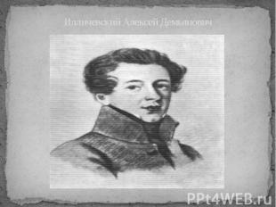 Илличевский Алексей Демьянович