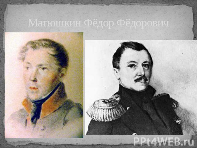 Матюшкин Фёдор Фёдорович
