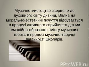 Музичне мистецтво звернене до духовного світу дитини.Вплив на морально-ест