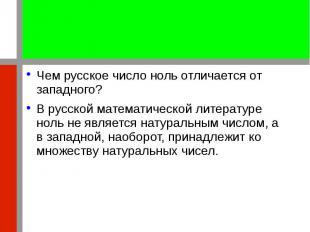 Чем русское число ноль отличается от западного? Чем русское число ноль отличаетс