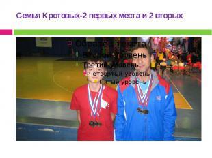 Семья Кротовых-2 первых места и 2 вторых
