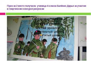 Приз за 2 место получила ученица 4 класса Балёнис Дарья за участие в творческом